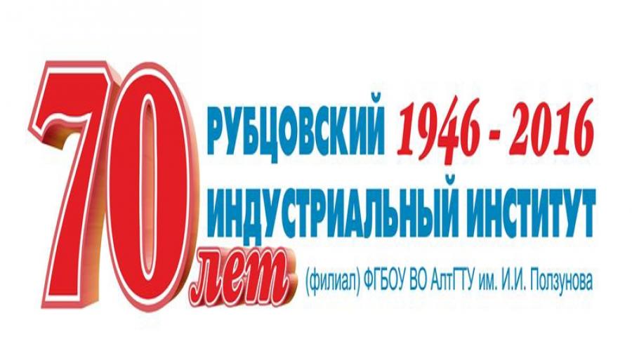 Рубцовскому Индустриальному Институту - 70 лет