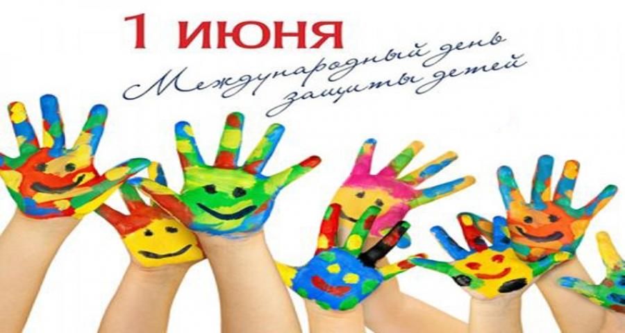 Мероприятия в День Защиты Детей.