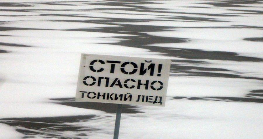 Правила безопасности на водных объектах в зимний период