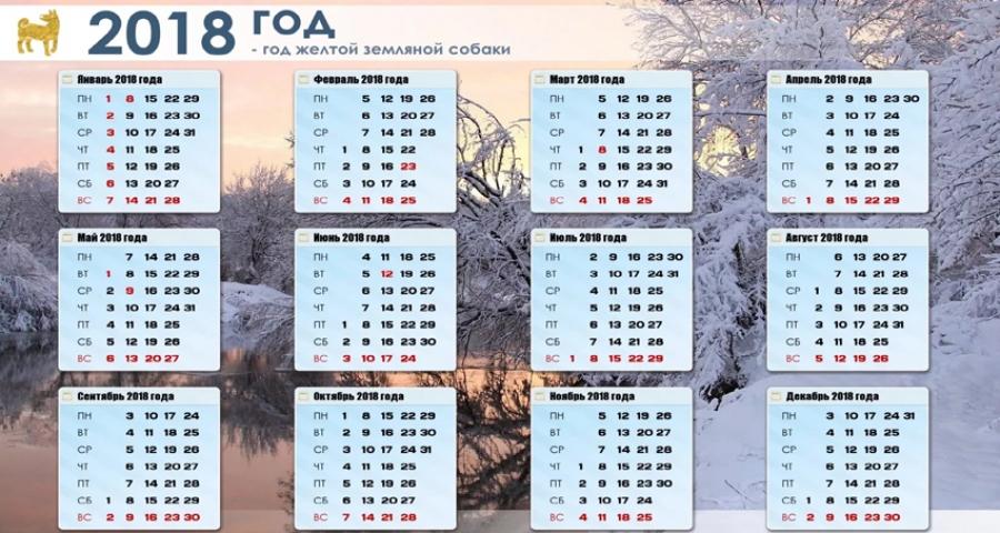 Правительство составило календарь праздников на 2018 год.
