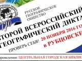Всероссийский географический диктант - 2016.