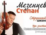 Концерт Степана Мезенцева «Струнный джем»!