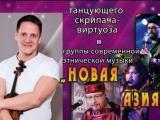 Концерт Степана Мезенцева и группы «Новая Азия»