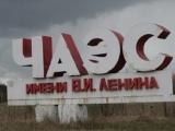 День памяти героев – Чернобыльцев.