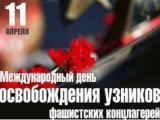 В Рубцовске пройдут мероприятия, посвященные дню освобождения узников концлагерей