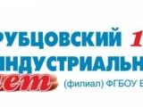 Культурные мероприятия проводимые в Рубцовске