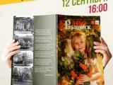 Презентация журнала «Браво Рубцовск»