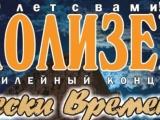 Юбилейный Концерт ВИА «КОЛИЗЕЙ»