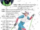В Рубцовске состоится спортивно-массовое мероприятие по лыжным гонкам