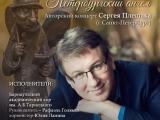 В Рубцовске авторский концерт Сергея Плешака «Мой Петербургский ангел»