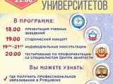 В Рубцовске пройдет профориентационная акция «Ночь университетов»