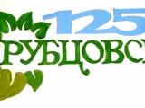 Итоги конкурса на лучший логотип (эмблему) юбилейных мероприятий, посвященных 125-летию со дня основания Рубцовска.