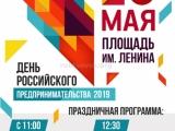 В Рубцовске отметят День российского предпринимательства