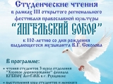 Студенческие чтения в рамках lll открытого регионального фестиваля православной культуры