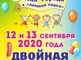 Рубцовчан приглашают посетить Детский парк