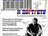 Рубцовский драматический театр приглашает на открытие 82-го театрального сезона