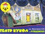 Репертуар Театра кукол им. А.К.Брахмана на октябрь